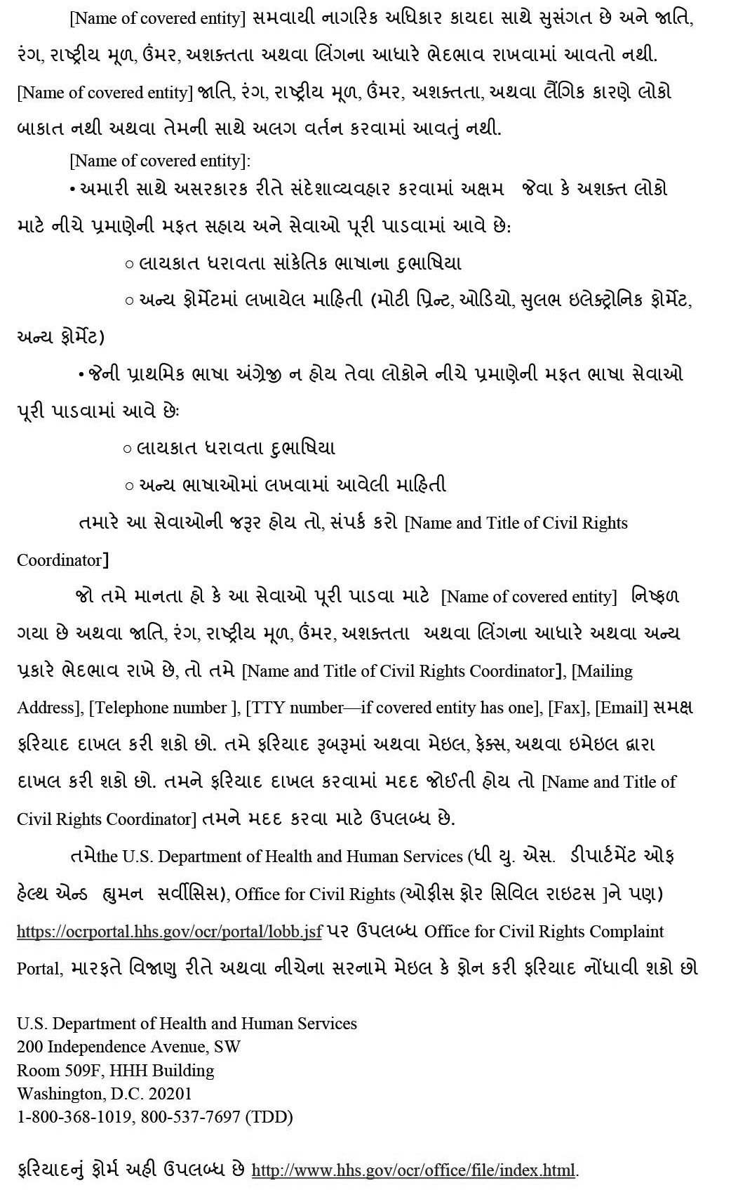 sample ce notice gujarati