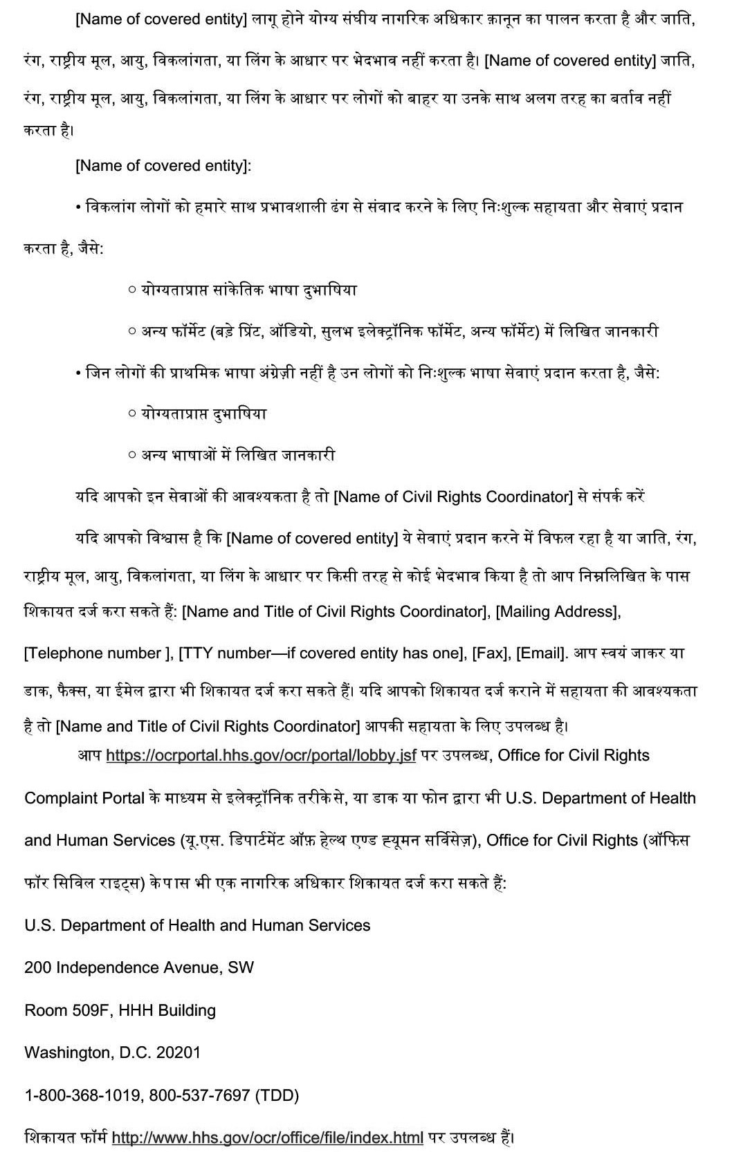 sample ce notice hindi
