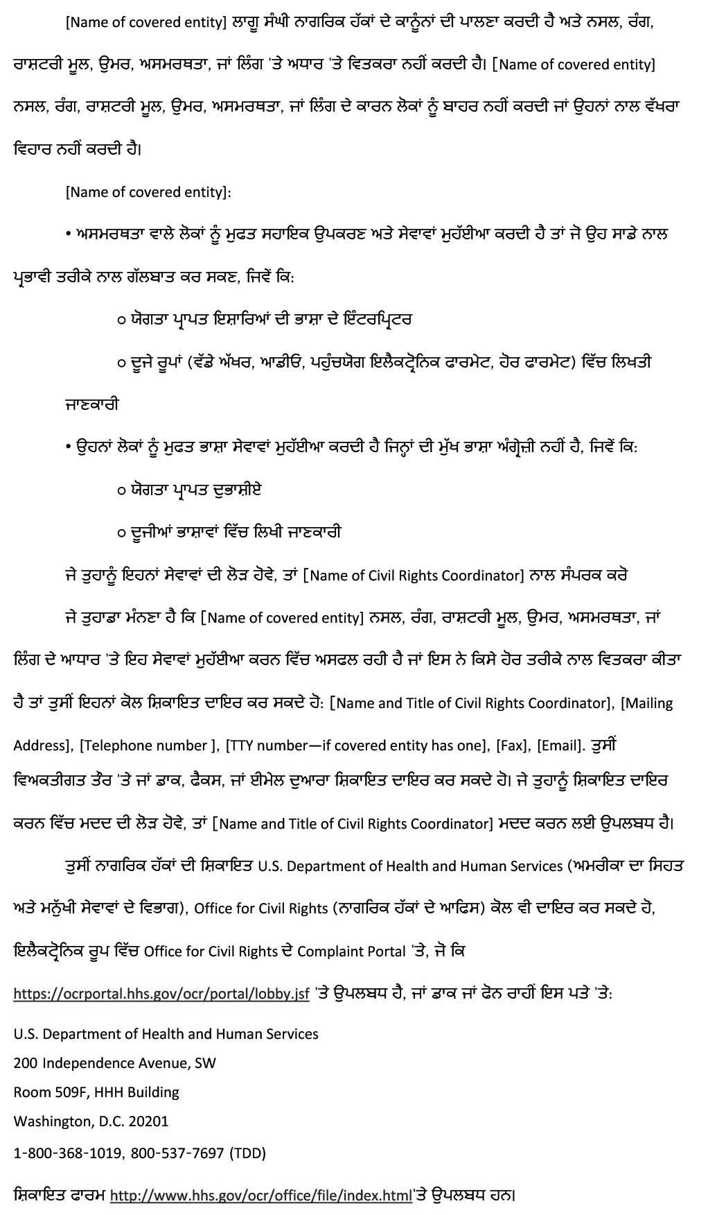 sample ce notice panjabi